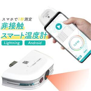 【本日合計P12倍】2021年最新 スマート温度計 アプリ接続 温度記録 充電不要 非接触温度計 1秒測定 スマホ接続 赤外線温度計 デジタル温度計 温度計 測温器 体調管理 Lightning Type-C iPhone Android US