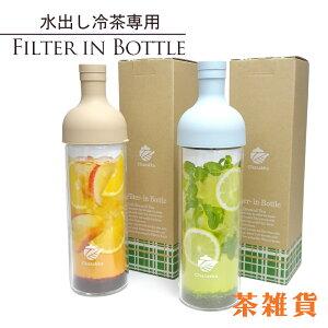 【3種類の選べるお茶プレゼント♪】ハリオ フィルターインボトル 茶雑貨 2色の中からお選びください。【HARIO】【水出し煎茶】【水だし】【ティーポット】【ティーボトル】