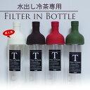 【ティーポット】おまけ付き ハリオ フィルターインボトル 【HARIO】【水出し煎茶】【水だし】