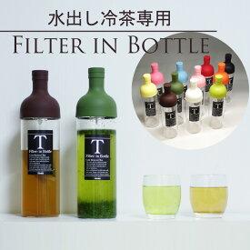 【ティーポット】ハリオ フィルターインボトル 水だし煎茶付き 11色の中からお選びください。【HARIO】【水出し煎茶】【水だし】
