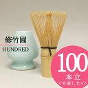 【茶道具/茶せん】茶筅(100本立て)とくせ直しセット 百本立て【修竹園】
