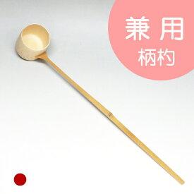 【茶道具/柄杓】炉・風炉兼用