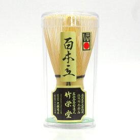 【茶道具/茶せん】久保省三作 竹栄堂/100本立 茶筅 【日本産 国産】