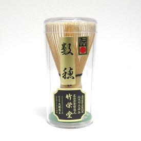 【茶道具/茶せん】久保省三作 竹栄堂/数穂 茶筅 【日本産 国産】