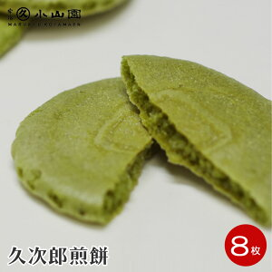 【抹茶スイーツ/丸久小山園】久次郎煎餅 8枚入り【和三盆糖】