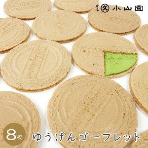 【抹茶スイーツ/丸久小山園】宇治抹茶ゆうげんゴーフレット 個包装8枚入り