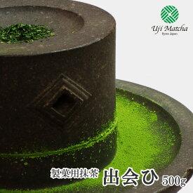 【製菓用抹茶・業務用抹茶】宇治抹茶 出会ひ 500g アルミ袋入【抹茶】【粉末】【Matcha】【Japanese Green Tea】【matcha powder】【Uji Matcha Cooking】【Matcha Powder】