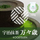 【茶道用抹茶】宇治抹茶 万々歳 100g アルミ袋入【抹茶】【粉末】【Matcha】【Japanese Green Tea】【matcha powder】…