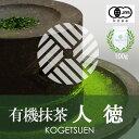 【製菓用抹茶】有機栽培抹茶 人徳(Jin-toku) 100g アルミ袋入【ゆうパケット(160円)対応 抹茶4袋まで】【粉末】【有機…