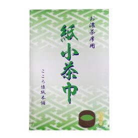 【茶道具/小茶巾】お濃茶席用 紙小茶巾 20枚入【ゆうパケット対応】