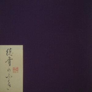 【茶道具/袱紗】徳斎帛紗(ふくさ)/真(しん)/紫
