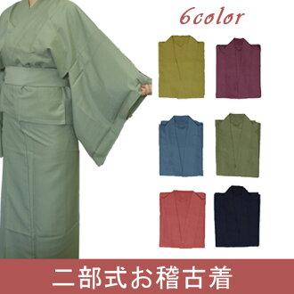 正宗茶道学校株洲欧科亿没有光 wanko 服装 (所有 6 种颜色)