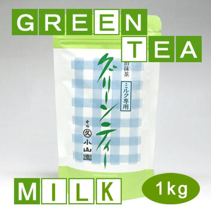 【丸久小山園 抹茶】糖加抹茶/ミルク専用グリーンティー1kg袋詰【抹茶ラテ】【抹茶オレ】【茶道】【Matcha】【Japanese Green Tea】【powder】【抹茶粉末】