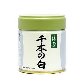 【丸久小山園/抹茶】抹茶/千木の白(ちぎのしろ)40g缶入【茶道】【薄茶】【粉末】【学校/稽古】【Matcha】【Japanese Green Tea】【powder】【抹茶粉末】【Marukyu Koyamaen】