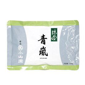 【丸久小山園/抹茶】抹茶/青嵐(あおあらし)100gアルミ袋入【茶道】【薄茶】【粉末】【学校/稽古】【Matcha】【Japanese Green Tea】【powder】【抹茶粉末】 【ゆうパケット対応】【Marukyu Koyamaen】