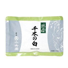 【丸久小山園/抹茶】抹茶/千木の白(ちぎのしろ)100gアルミ袋入【茶道】【薄茶】【粉末】【学校/稽古】【Matcha】【Japanese Green Tea】【powder】【抹茶粉末】 【ゆうパケット対応】【Marukyu Koyamaen】