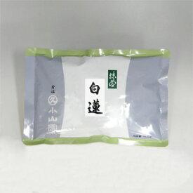 【丸久小山園/抹茶】製菓用抹茶/白蓮(びゃくれん)500gアルミ袋入【菓子・スイーツ用】【粉末】【Matcha】【Japanese Green Tea】【powder】【抹茶粉末】【Marukyu Koyamaen】