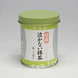 【丸久小山園/抹茶】【製菓・料理】泣かない抹茶(特撰)40g缶入 【スイーツ】【ソフトクリーム】【粉末】【Matcha】【Japanese Green Tea】【powder】【抹茶粉末】【Marukyu Koyamaen】