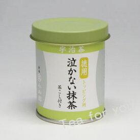 【丸久小山園/抹茶】【製菓・料理】泣かない抹茶(徳用)40g缶入 【スイーツ】【ソフトクリーム】【粉末】【Matcha】【Japanese Green Tea】【powder】【抹茶粉末】【Marukyu Koyamaen】