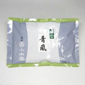 【丸久小山園/抹茶】抹茶/青嵐(あおあらし)1kgアルミ袋入【茶道】【薄茶】【粉末】【学校/稽古】【Matcha】【Japanese Green Tea】【powder】【抹茶粉末】【Marukyu Koyamaen】
