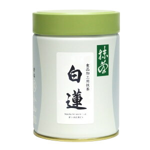 【抹茶/丸久小山園】製菓用抹茶/白蓮(びゃくれん)200g缶入 (菓子・スイーツ用) (粉末) (Matcha) (Japanese Green Tea) (powder) (抹茶粉末) (ゆうパケット対応) (Marukyu Koyamaen)