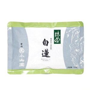 【抹茶/丸久小山園】製菓用抹茶/白蓮(びゃくれん)100gアルミ袋入 (菓子・スイーツ用) (粉末) (Matcha) (Japanese Green Tea) (powder) (抹茶粉末) (ゆうパケット対応) (Marukyu Koyamaen)