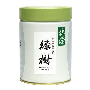 【丸久小山園/抹茶】製菓用抹茶/緑樹(みどりぎ)200g缶入【菓子・スイーツ用】【粉末】【Matcha】【Japanese Green Tea】【powder】【抹茶粉末】【Marukyu Koyamaen】
