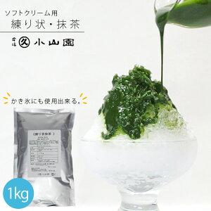 【丸久小山園/抹茶】【製菓・料理】ソフトクリーム用 練り状抹茶 1kg【スイーツ】【ソフトクリーム】【粉末】【Matcha】【Japanese Green Tea】【powder】【抹茶粉末】 【ゆうパケット対応】【Maruky