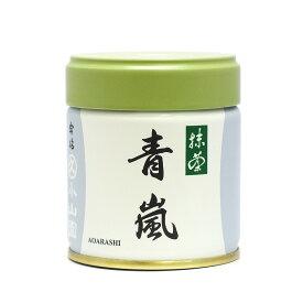 【丸久小山園/抹茶】抹茶/青嵐(あおあらし)40g缶入【茶道】【薄茶】【学校/稽古】【粉末】【Matcha】【Japanese Green Tea】【powder】【抹茶粉末】【Marukyu Koyamaen】