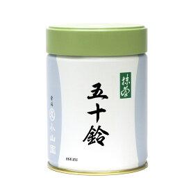 【丸久小山園/抹茶】抹茶/五十鈴(いすず)100g缶入【茶道】【薄茶】【学校/稽古】【粉末】【Matcha】【Japanese Green Tea】【powder】【抹茶粉末】【Marukyu Koyamaen】