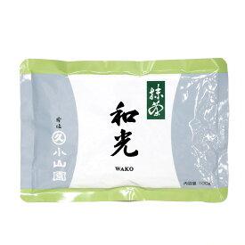 【丸久小山園/抹茶】抹茶/和光(わこう)100gアルミ袋入【茶道】【薄茶】【粉末】【Matcha】【Japanese Green Tea】【powder】【抹茶粉末】【ゆうパケット対応】【Marukyu Koyamaen】