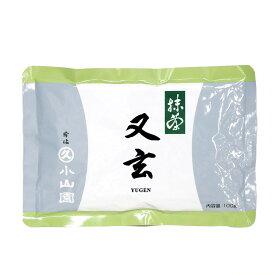 【丸久小山園/抹茶】抹茶/又玄(ゆうげん)100gアルミ袋入【茶道】【薄茶】【粉末】【Matcha】【Japanese Green Tea】【powder】【抹茶粉末】 【ゆうパケット対応】【Marukyu Koyamaen】