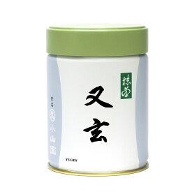 【丸久小山園/抹茶】抹茶/又玄(ゆうげん)100g缶入【茶道】【薄茶】【粉末】【Matcha】【Japanese Green Tea】【powder】【抹茶粉末】【Marukyu Koyamaen】