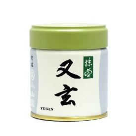 【丸久小山園/抹茶】抹茶/又玄(ゆうげん)40g缶入【茶道】【薄茶】【粉末】【Matcha】【Japanese Green Tea】【powder】【抹茶粉末】【Marukyu Koyamaen】