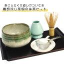 【抹茶セット】茶こしとくせ直しがついてる 織部流し茶碗の抹茶セット【茶碗セット】【茶道 セット】【茶道具セット】…