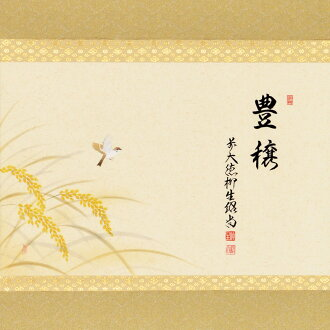 "The figure of the sparrow ""is fertile"" in axis rectangular sideways writings written praise to a painting Inaho"