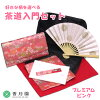 School tea ceremony set (strong pink) premium