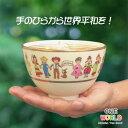 【茶道具/抹茶碗】茶碗 世界は一つ(ONE WORLD)【ワンワールド】【富士山】【平和】【地球環境】【エシカル】【国内配送料無料】