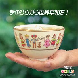 【茶道具 / 抹茶碗】 茶碗 世界は一つ (ONE WORLD) 【ワンワールド】 【富士山】 【平和】 【地球環境】 【エシカル】
