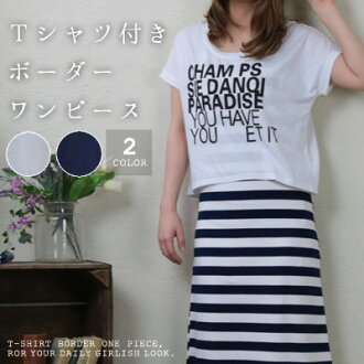 ●■■☆ [correspondence easy in horizontal stripe dress * expansion and contraction material with ensemble ♪ T-shirt●●