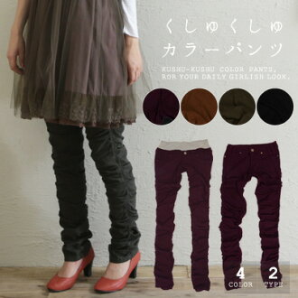 -♦ ♦ stretch with ease! Gather and also beauty legs ☆ rumpled Cara pants. 2 × 4 colors Yep_1005P23Sep15