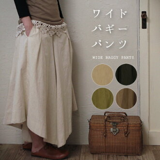 Soft ワイドバギー pants ☆ natural hemp-cotton mixed wide pants ☆ dates fit effortlessly! ●