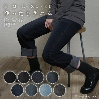 It is easy relaxedly! Both ☆ color refreshing in roll-up and the size are affordable prices with richness! Unhurried denim ♪ eight colors