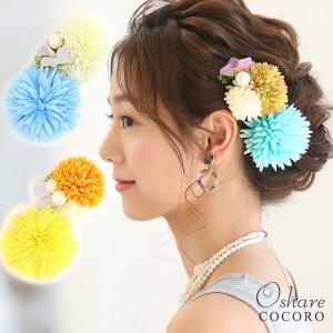 浴衣 髪型 髪飾り 和装 着物 結婚式 卒業式 髪 飾り コサージュ 手作り 日本製 ハンドメイド ヘアアクセサリー 花 ヘアクリップ パーティー 水色 黄色 白 パール