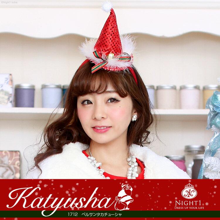 ベルサンタカチューシャ レディース 女の子 大人 子ども キッズ xmas クリスマス 帽子 ヘアアクセサリー コスチューム レッド 赤 フリーサイズ