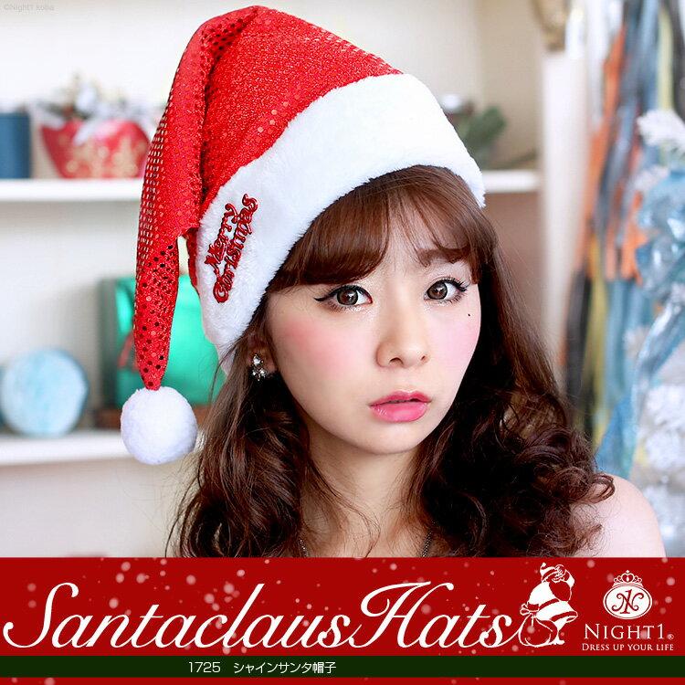 シャインサンタ帽子 レディース 女の子 大人 子ども キッズ xmas クリスマス クリパ ヘアアクセサリー コスチューム 仮装 レッド 赤 キラキラ スパンコール フリーサイズ