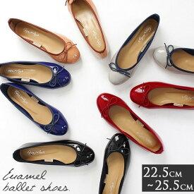 【2月SALE】【ランキング1位】バレエシューズ パンプス 疲れにくい 細リボン フラットシューズ ローヒール ラウンドトゥ エナメル レディース 靴 フォーマル レッド 赤 ブラック 黒 グレー ネイビー キャメル