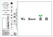 『WeKnow愛農』中西圭三