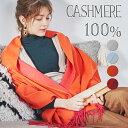 ≪taa ター≫ カシミヤ 100% リバーシブル ベーシック ストール 全4色 カシミア レディース 女性 彼女 ユニセックス …