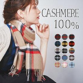 ≪taa ター≫ カシミヤ 100% チェック マフラー 全18色 カシミア レディース メンズ 女性 彼女 ユニセックス カシミヤ100 カシミア100 ギフト プレゼント 贈り物 結婚式 誕生日